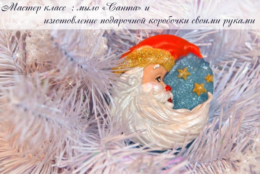 Мастер Класс Санта