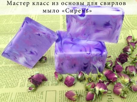 """Мыло """"Сирень"""""""
