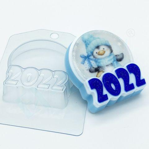 Форма пластиковая  2022 / Круг под водорастворимку