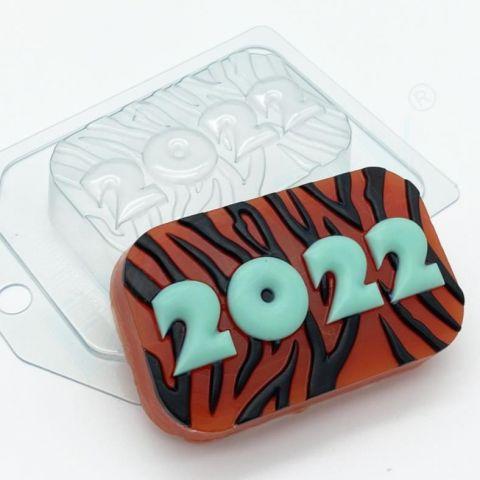 Форма пластиковая  2022 / Цифры на полосатом фоне