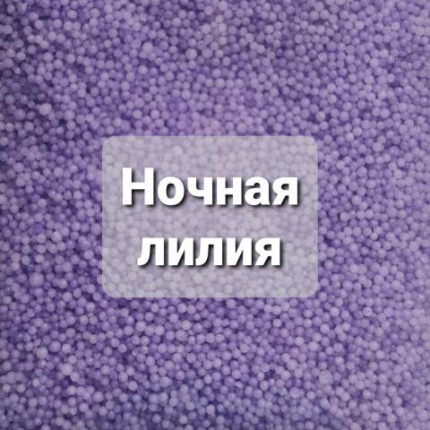 Жемчуг (бисер) для ванн Ночная лилия 500 гр.