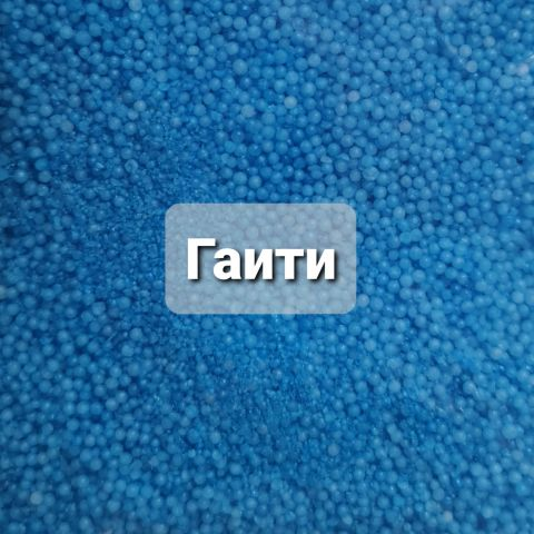 Жемчуг (бисер) для ванн Гаити ( ярко-голубой) 500 гр.