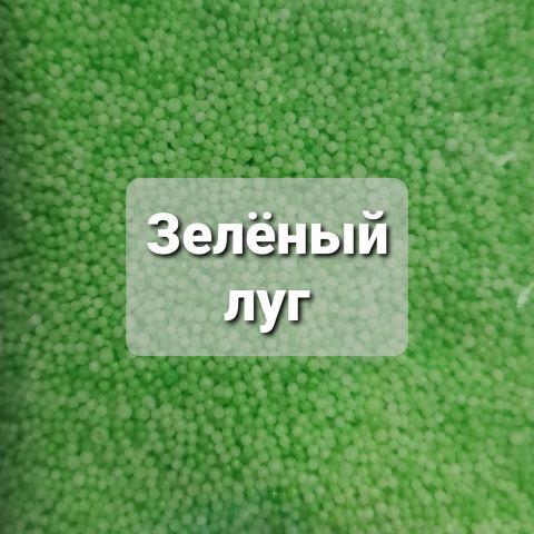 Жемчуг (бисер) для ванн Зеленый луг (зелёный) 500 гр.