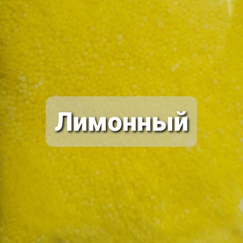 Лимонный (ярко-жёлтый) 500 гр.