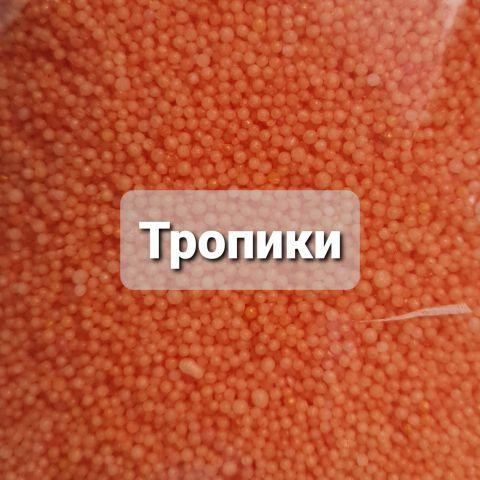 Жемчуг (бисер) для ванн Тропики (Оранжевый) 500 гр.
