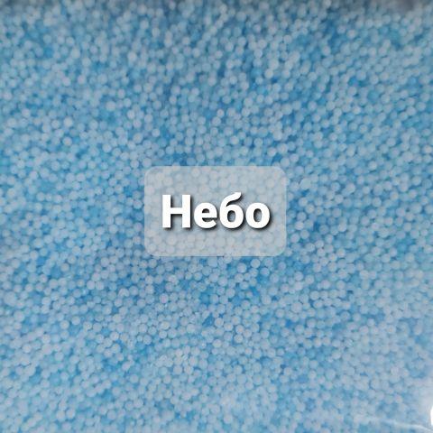 Жемчуг (бисер) для ванн Небо (светло голубой) 500 гр.