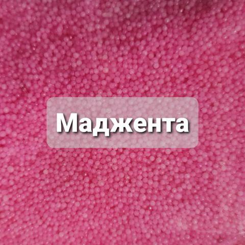 Жемчуг (бисер) для ванн Маджента (ярко-розовый) 500 гр.