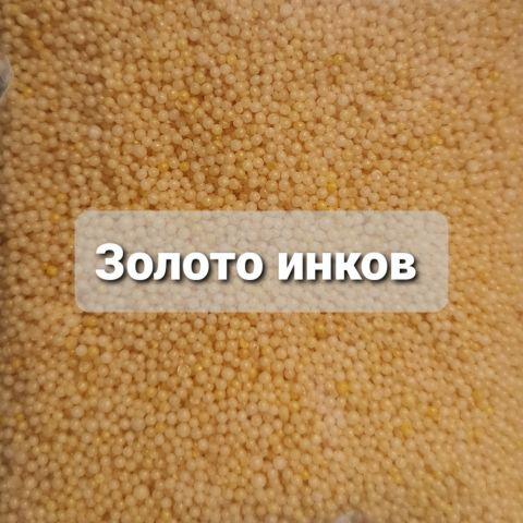 Жемчуг (бисер) для ванн Золото инков (золотой) 500 гр.