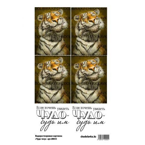 """Водорастворимая картинка """"Чудо тигр ВК035"""""""