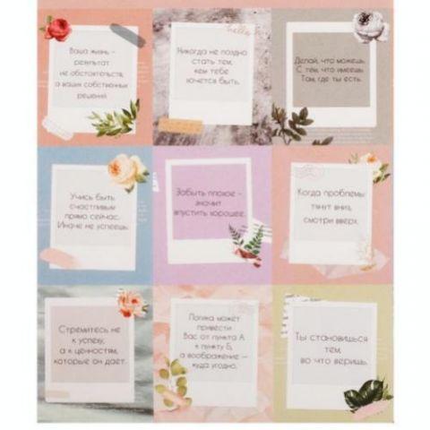 Бумажные наклейки «Мотивация», 11 х 15 см