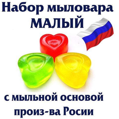 """Набор мыловара """"малый - россия"""""""
