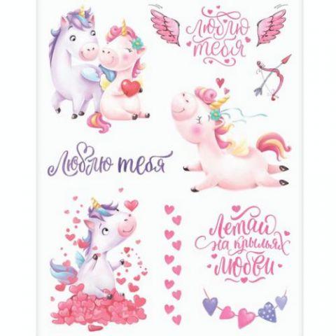 Наклейки бумажные «Люблю тебя», 14 × 21 см