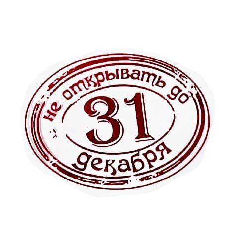 """Штамп силиконовый """"Не открывать до 31 декабря"""""""
