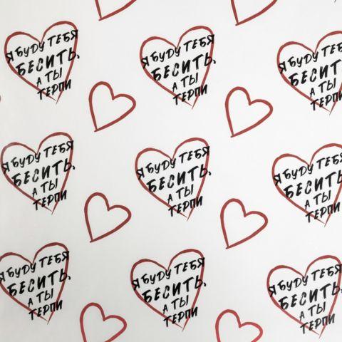 Бумага упаковочная глянцевая «Я буду тебя бесить, а ты терпи», 50 × 70 см