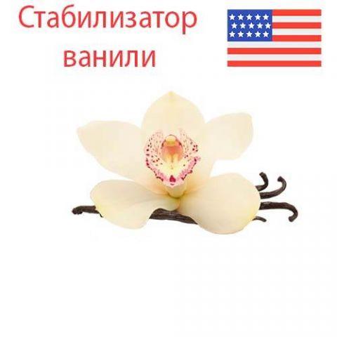 "Добавка ""Стабилизатор ванили"", США"