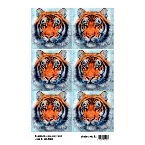 """Водорастворимая картинка """"Тигр 3 ВК036"""""""