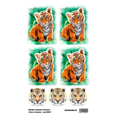 """Водорастворимая картинка """"Тигр и тигренок ВК044"""""""