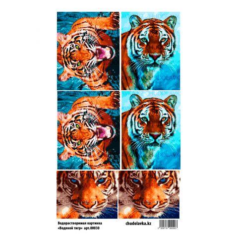 """Водорастворимая картинка """"Водяной тигр ВК030"""""""