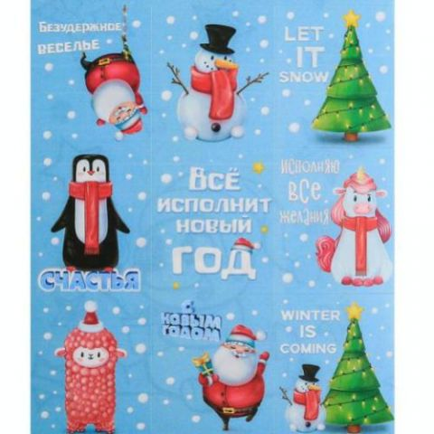 Наклейки бумажные «Все исполнит новый год», c раскраской, 11 × 15,5 см