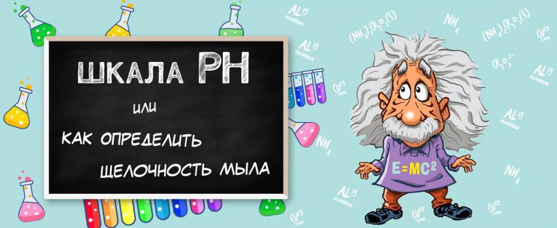 Как определить PH мыла в домашних условиях